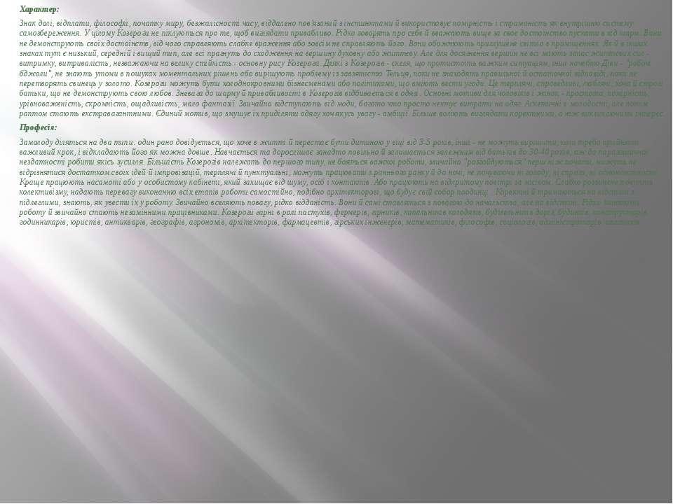 Характер: Знак долі, відплати, філософії, початку миру, безжалісності часу, в...