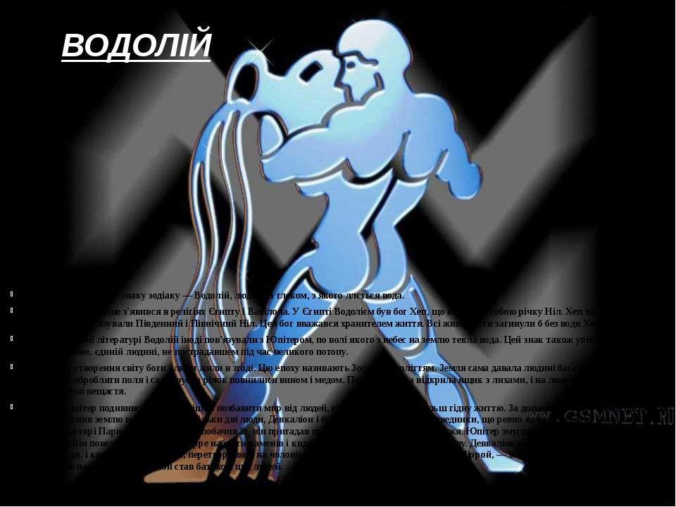 ВОДОЛІЙ Символ одинадцятого знаку зодіаку — Водолій, людина з глеком, з якого...