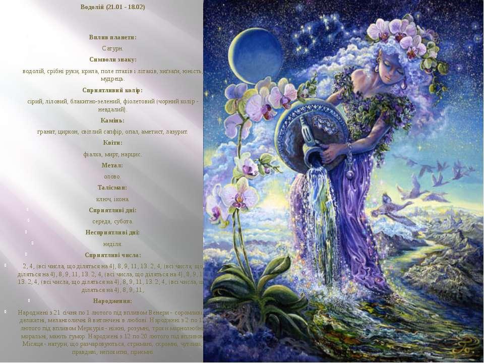 Водолій (21.01 - 18.02) Вплив планети: Сатурн. Символи знаку: водолій, срібні...