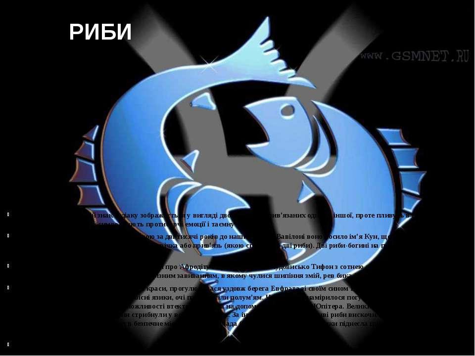 РИБИ Дванадцятий і останній знак зодіаку зображається у вигляді двох риб, що ...
