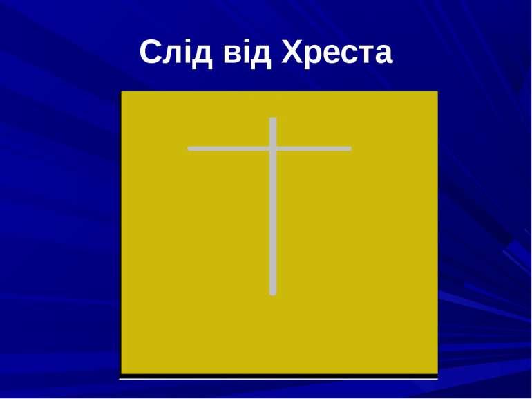 Слід від Хреста