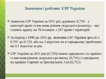 Значення і рейтинг ІЛР України Значення ІЛР України за 2011 рік дорівнює 0,72...