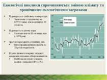 Екологічні виклики спричиняються зміною клімату та хронічними екологічними за...
