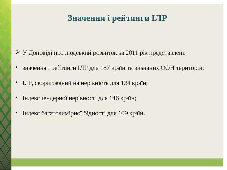 Значення і рейтинги ІЛР У Доповіді про людський розвиток за 2011 рік представ...