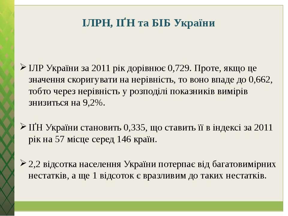 ІЛРН, ІҐН та БІБ України ІЛР України за 2011 рік дорівнює 0,729. Проте, якщо ...