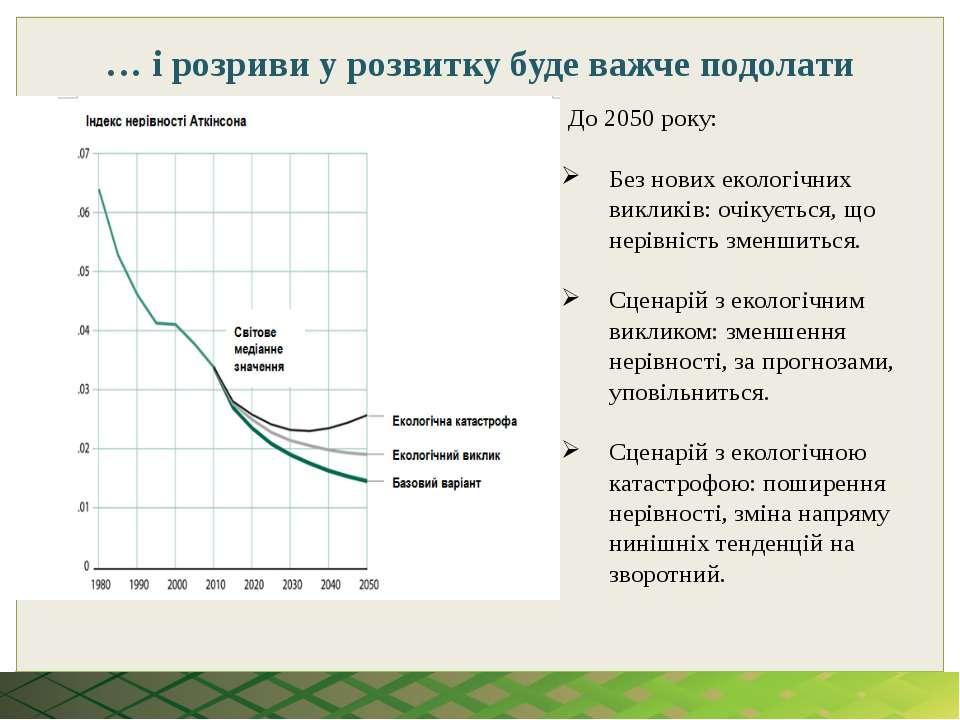 … і розриви у розвитку буде важче подолати До 2050 року: Без нових екологічни...