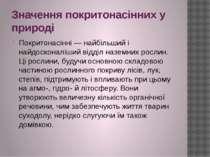 Значення покритонасінних у природі Покритонасінні — найбільший і найдосконалі...