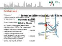 Аугсбург: дані © Stadt Augsburg 2012 25. September 2012 Площа, км² 147 Площа,...
