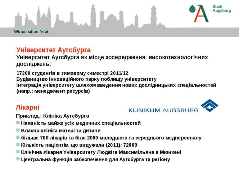 © Stadt Augsburg 2012 25. September 2012 Університет Аугсбурга Університет Ау...