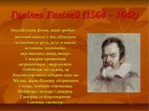 Галілео Галілей (1564 – 1642) Італійський фізик, який зробив вагомий внесок у...