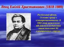 Ленц Емілій Християнович (1818-1889) Російський фізик. Основні праці з електр...