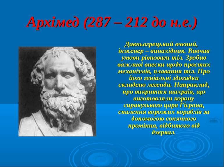 Архімед (287 – 212 до н.е.) Давньогрецький вчений, інженер – винахідник. Вивч...