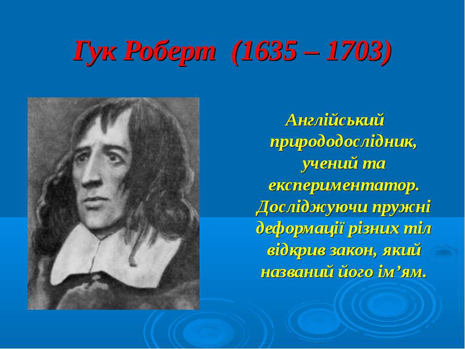 Гук Роберт (1635 – 1703) Англійський природодослідник, учений та експеримента...