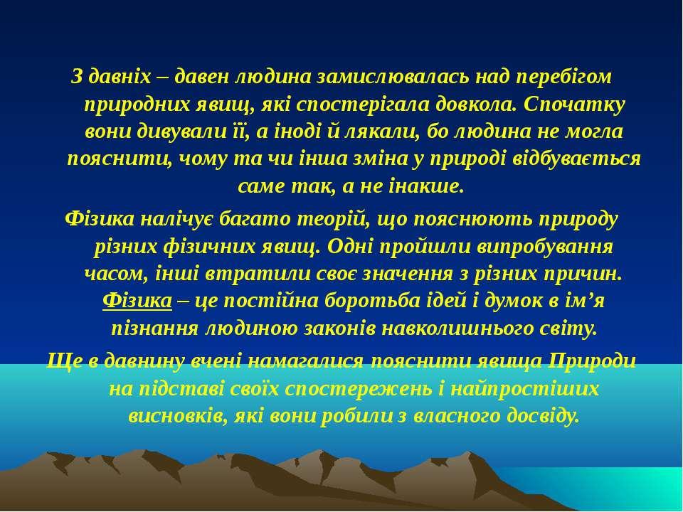 З давніх – давен людина замислювалась над перебігом природних явищ, які спост...