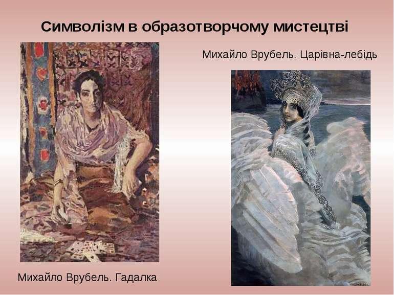 Символізм в образотворчому мистецтві Михайло Врубель. Гадалка Михайло Врубель...