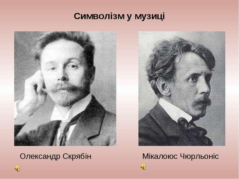 Символізм у музиці Олександр Скрябін Мікалоюс Чюрльоніс