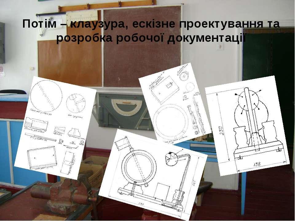 Потім – клаузура, ескізне проектування та розробка робочої документації