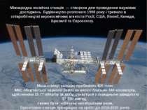 Міжнародна космічна станція — створена для проведення наукових досліджень Буд...