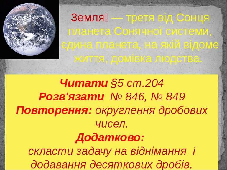Земля — третя від Сонця планета Сонячної системи, єдина планета, на якій від...