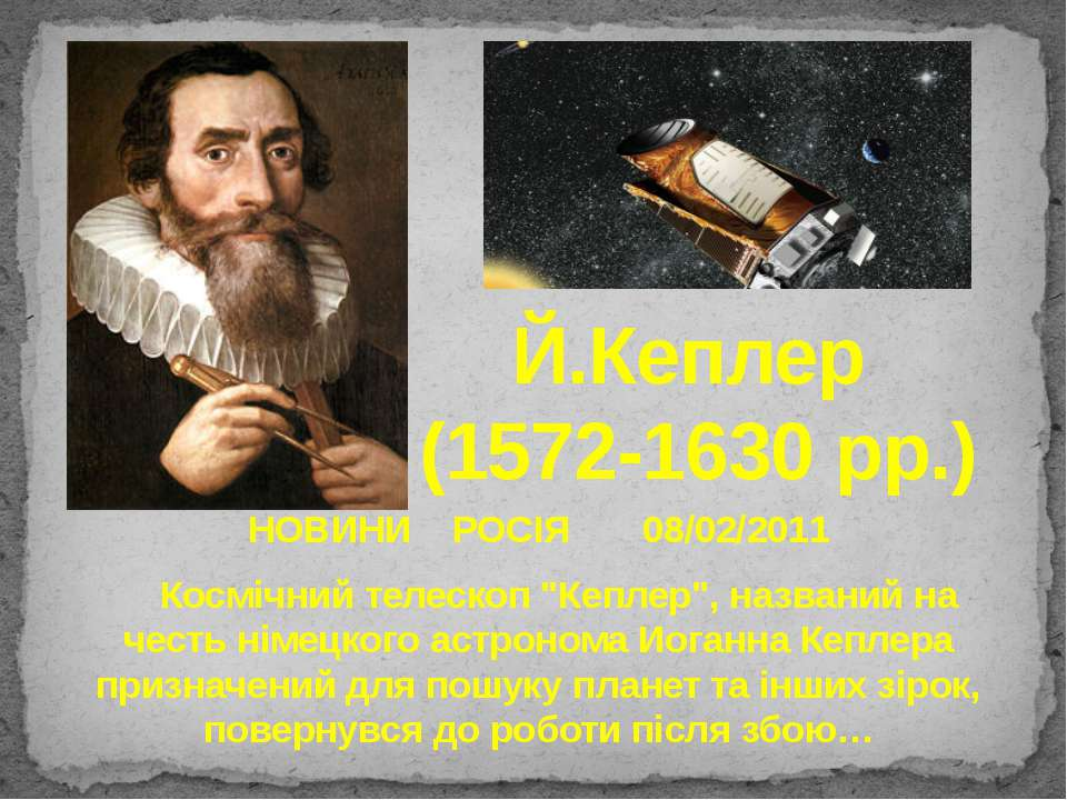 """НОВИНИ РОСІЯ 08/02/2011 Космічний телескоп """"Кеплер"""", названий на честь німецк..."""