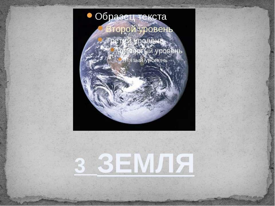 3 ЗЕМЛЯ