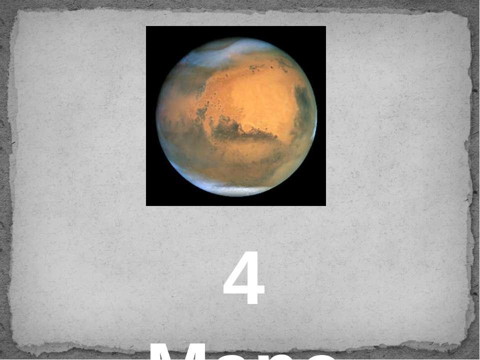 4 Марс