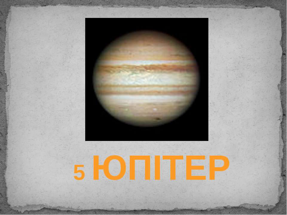5 ЮПІТЕР