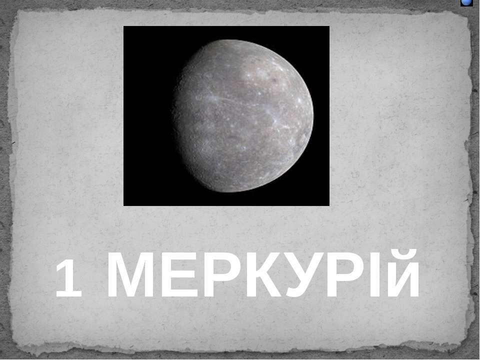 1 МЕРКУРІй