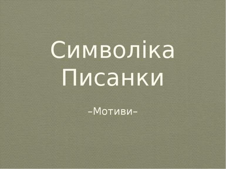 Символіка Писанки –Мотиви–