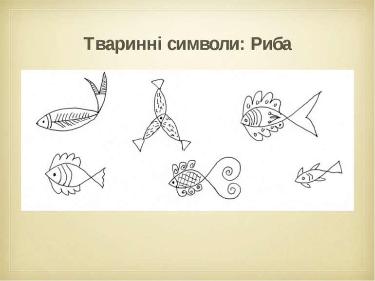 Тваринні символи: Риба
