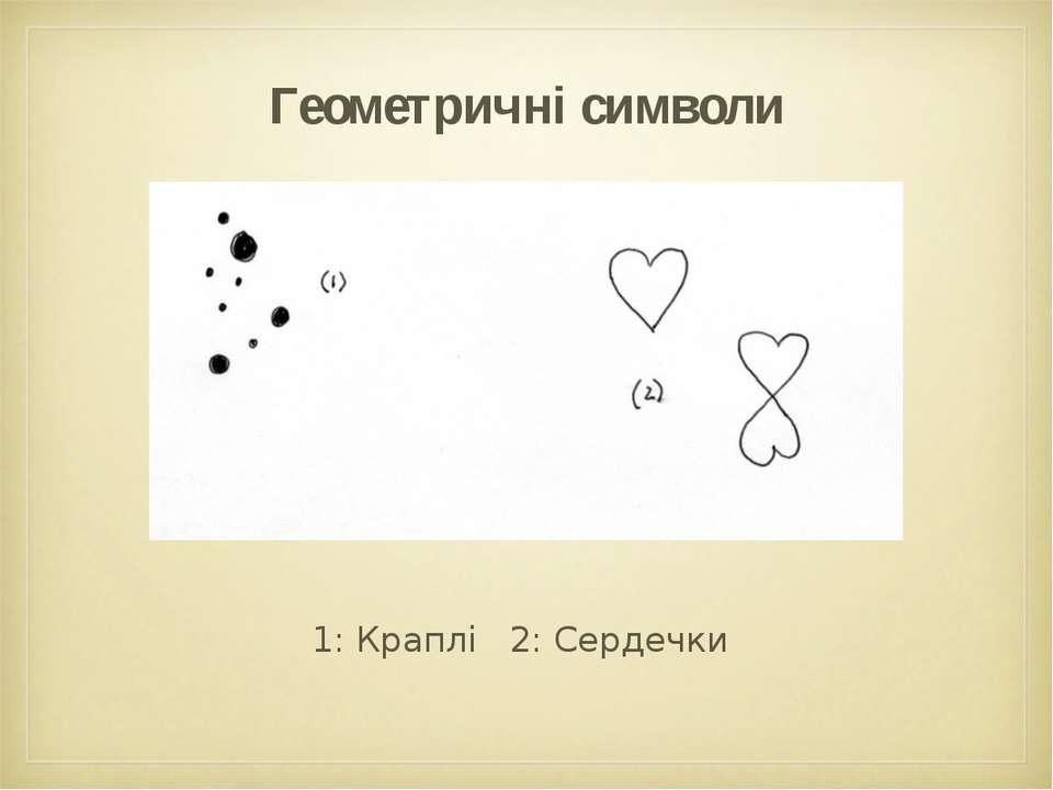 Геометричні символи 1: Краплі 2: Сердечки