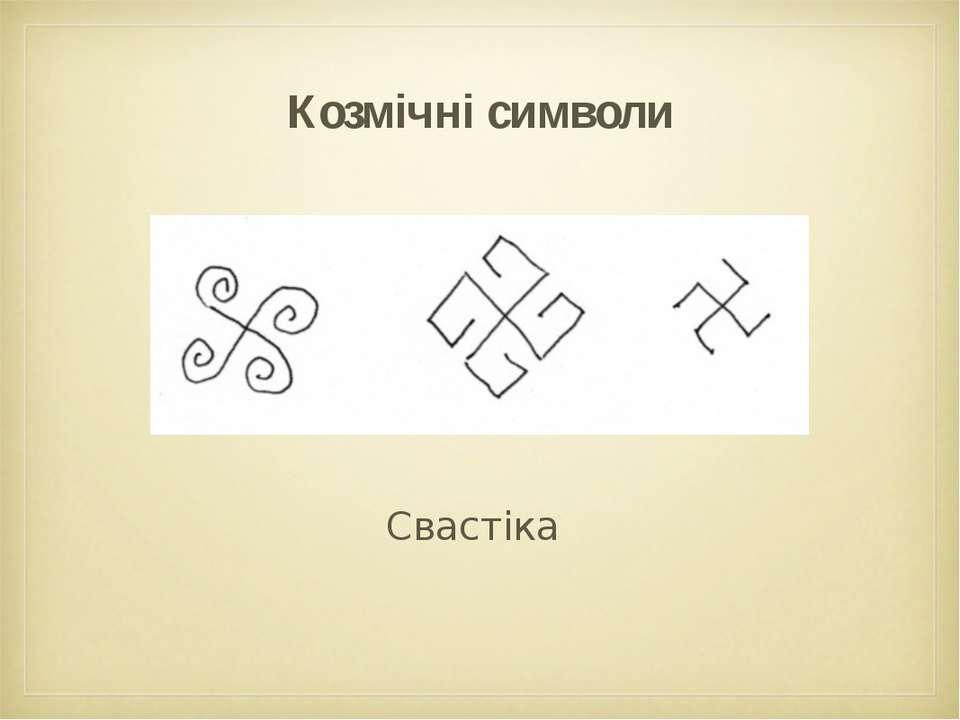 Козмічні символи Свастіка