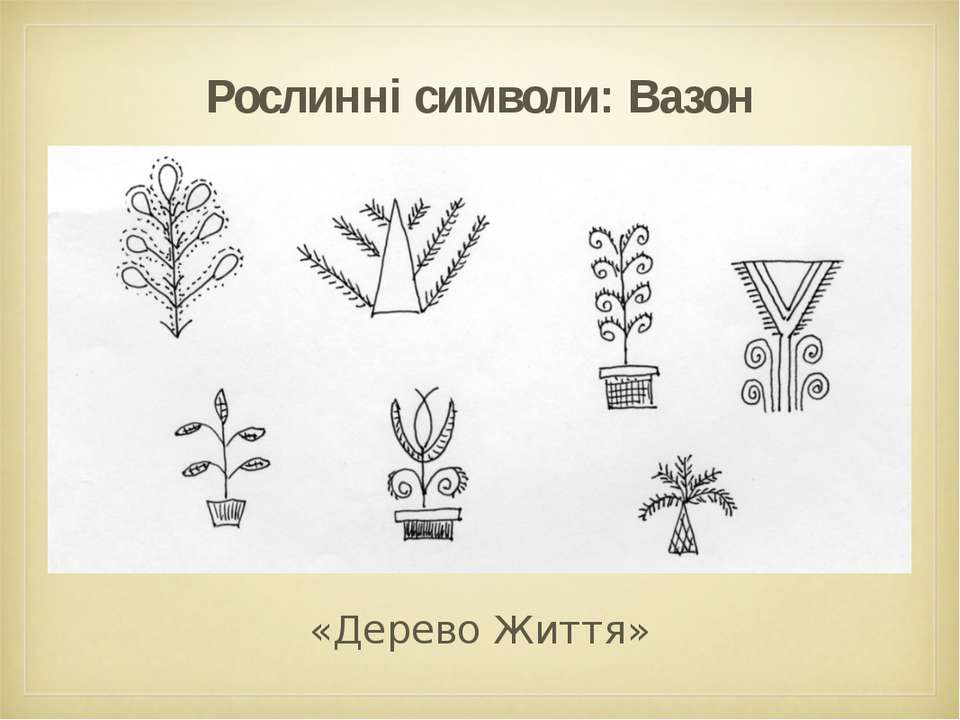 Рослинні символи: Вазон «Дерево Життя»
