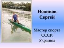 Новиков Сергей Мастер спорта СССР, Украины