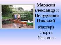 Марасин Александр и Шелудченко Николай Мастера спорта Украины