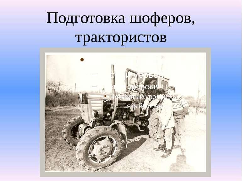 Подготовка шоферов, трактористов