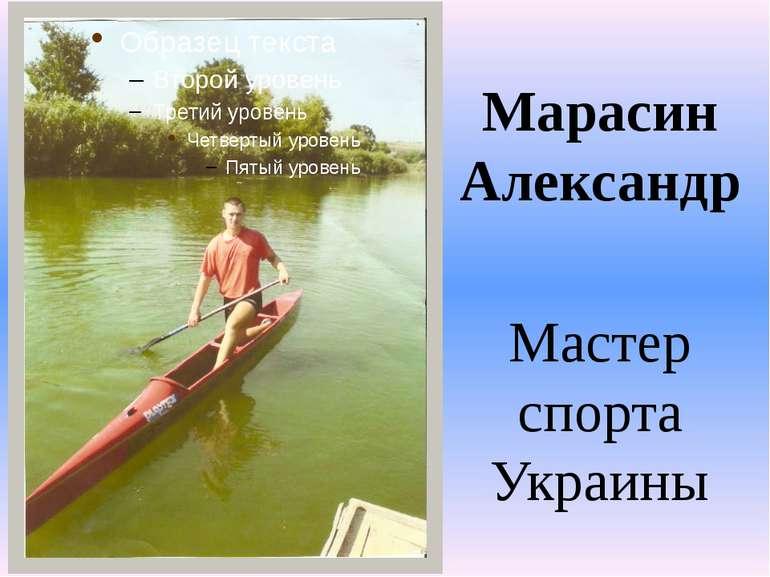 Марасин Александр Мастер спорта Украины
