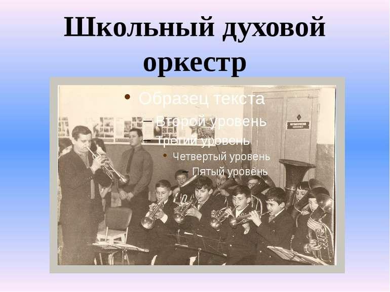 Школьный духовой оркестр