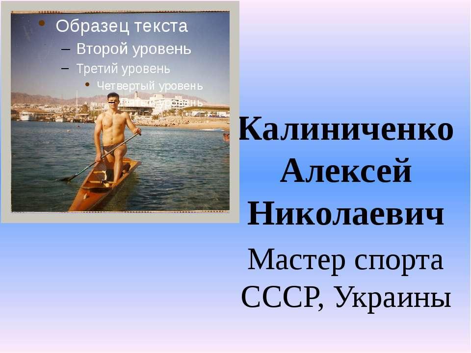 Калиниченко Алексей Николаевич Мастер спорта СССР, Украины