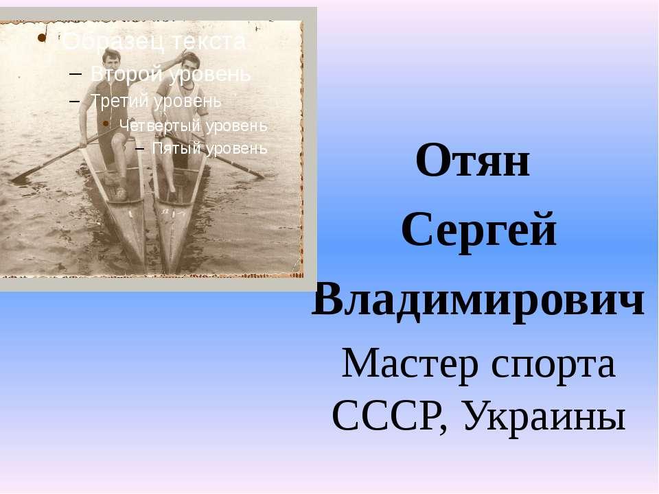 Отян Сергей Владимирович Мастер спорта СССР, Украины