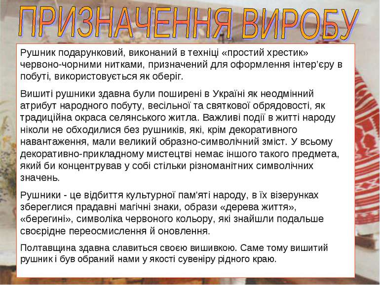Рушник - презентація з я і Україна 54cf10739ec22