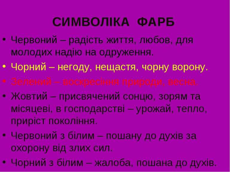 СИМВОЛІКА ФАРБ Червоний – радість життя, любов, для молодих надію на одруженн...