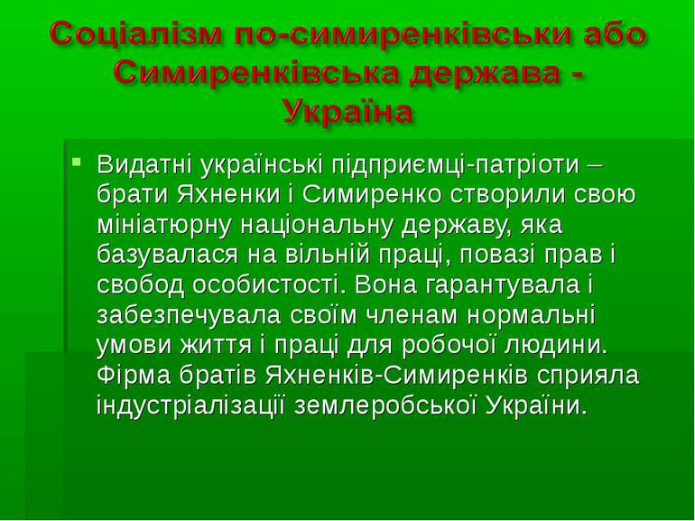Видатні українські підприємці-патріоти – брати Яхненки і Симиренко створили с...