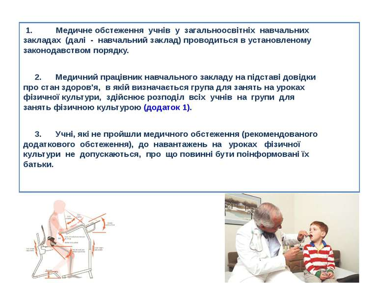 1. Медичне обстеження учнів у загальноосвітніх навчальних закладах (далі - на...