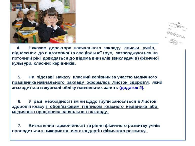 4. Наказом директора навчального закладу списки учнів, віднесених до підготов...