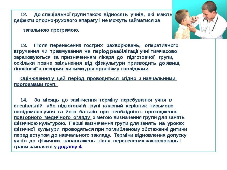 12. До спеціальної групи також відносять учнів, які мають дефекти опорно-рухо...