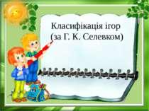 Класифікація ігор (за Г. К. Селевком)