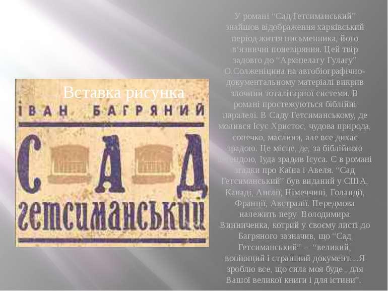 """У романі """"Сад Гетсиманський"""" знайшов відображення харківський період життя пи..."""