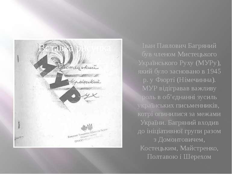Іван Павлович Багряний був членом Мистецького Українського Руху (МУРу), який ...