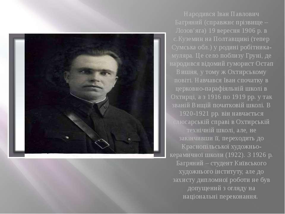 Народився Іван Павлович Багряний (справжнє прізвище – Лозов'яга) 19 вересня 1...